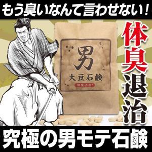 男性用洗顔せっけん/男大豆石鹸 95g/男シリーズ|honpo3boshi