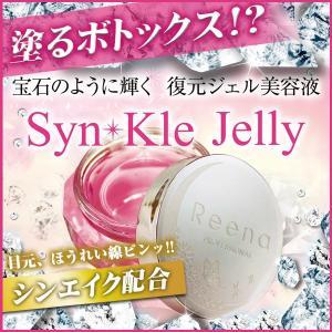 復元ジェル美容液/シンクル ジェリー(Syn*Kle Jelly)30g/リエナ|honpo3boshi