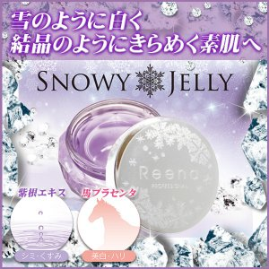 美白復元ジェル美容液/スノーウィ ジェリー(Snowy Jelly)30g/リエナ|honpo3boshi
