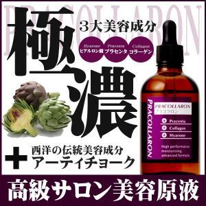 極濃プラセンタ美容液/プラコラロン 100mL/コラーゲン+ヒアルロン酸原液|honpo3boshi