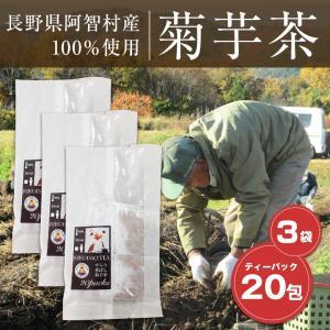 菊芋茶(ティーパック20包)×3袋セット  国産/長野県阿智村産/きくいも/キクイモ 【送料全国一律150円】|honpo3boshi