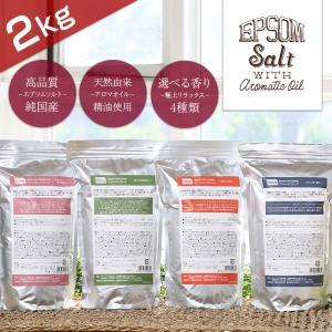 国産アロマエプソムソルト2kg|選べる香りは4種類|業務用|入浴剤|ライフトリム|honpo3boshi
