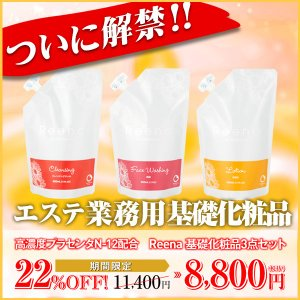 基礎化粧品3点セット(メイク落とし+洗顔+化粧水)/リエナ for Professional|honpo3boshi