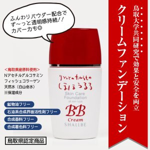 BBクリームファンデーション30g/ほほうるる/りとっとのたからもの/シャルビー|honpo3boshi