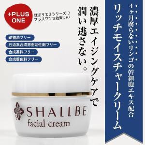 リッチモイスチャークリーム 22g/シャルビー/リンゴ幹細胞エキス配合|honpo3boshi