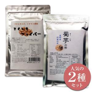 菊芋の粉×きくいもファイバーお試しセット/国産/各150g/菊芋パウダー2種セット 【送料無料】|honpo3boshi