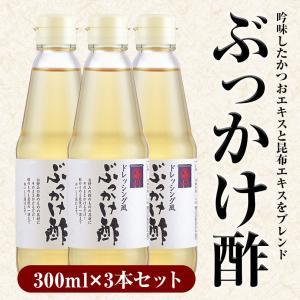 ぶっかけ酢3本セット【川上酢店】 かけるお酢 マルキ酢|honpo3boshi