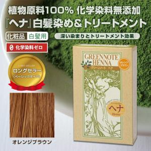 白髪染め ヘナ グリーンノートヘナシリーズ オレンジブラウン(ベーシックタイプ)|honpo3boshi