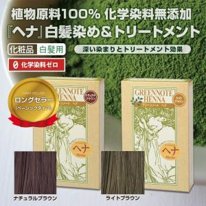 白髪染め ヘナ グリーンノートヘナシリーズ ライトブラウン/ナチュラルブラウン(ベーシックタイプ)|honpo3boshi