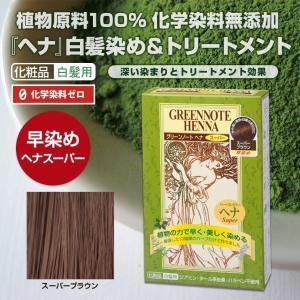 白髪染め ヘナ グリーンノートヘナシリーズ スーパーブラウン(早染めタイプ)|honpo3boshi
