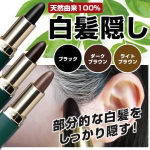白髪隠し ヘアカラースティック グリーンノート ノンシリコン スティックタイプ|honpo3boshi