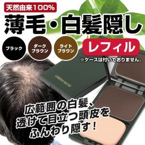 白髪隠し 薄毛隠し ヘアカラーファンデーション(レフィル・詰換え用・スポンジ付き) グリーンノート ファンデーションタイプ|honpo3boshi