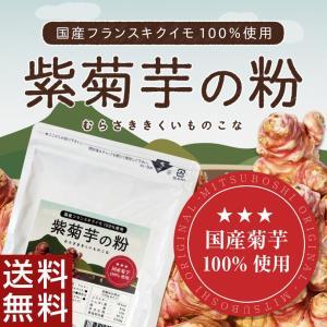 紫菊芋の粉/国産フランスキクイモ(アルティショ)粉末120g/きくいもパウダー/計量スプーン付【メール便送料無料】