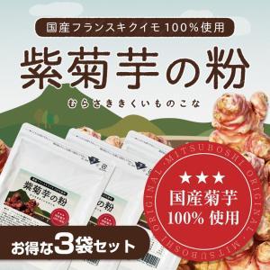 紫菊芋の粉3袋セット/国産フランスキクイモ(アルティショ)粉末120g×3袋/きくいもパウダー/計量スプーン付 【送料無料】|honpo3boshi