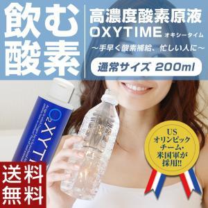 高濃度酸素原液OXITIME(オキシータイム)通常サイズ200ml|honpo3boshi