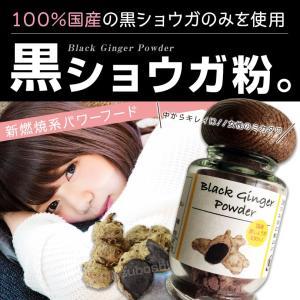 黒ショウガの粉 15g 国産 黒ウコン ブラックジンジャー クラチャイダム 黒しょうが 黒生姜 パウダー 瓶入りタイプ|honpo3boshi