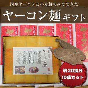 ヤーコン麺(乾麺)国産 160g×10袋セット【ギフト・贈答用・化粧箱入・ラッピング・のし対応】|honpo3boshi