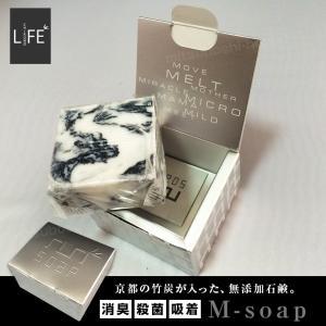 京都の竹炭が入った、無添加石鹸 M-soap/汚れを吸着 消臭 殺菌 honpo3boshi