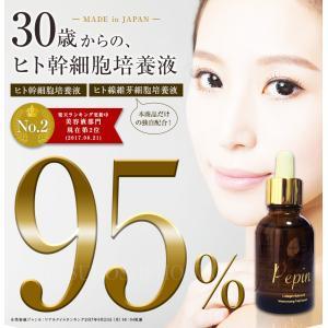 ヒト幹細胞培養液|高濃度95%美容液 Pepin(ペパン)原液100%|honpo3boshi