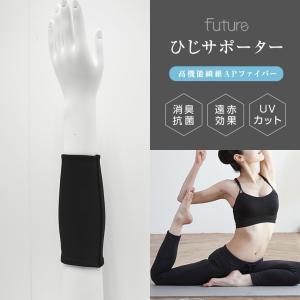 ひじサポーター Future(フューチャー)肘用サポーター/節々の痛みに/高機能繊維APファイバー/消臭/抗菌/UVカット/遠赤効果/マイナスイオン honpo3boshi