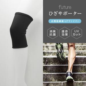 ひざサポーター Future(フューチャー)膝用サポーター/節々の痛みに/高機能繊維APファイバー/消臭/抗菌/UVカット/遠赤効果/マイナスイオン honpo3boshi