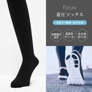着圧ソックス Future(フューチャー)/冷え/むくみ/光電子繊維/段階着圧設計/消臭/遠赤外線/ファインセラミックス/520デニール honpo3boshi