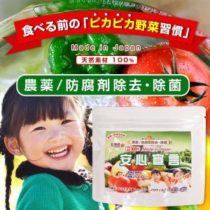 野菜洗浄剤(食品用洗剤) 安心宣言200g 北海道産ホタテ貝殻100% honpo3boshi