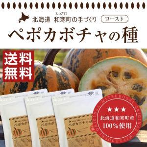 ペポカボチャの種(ロースト) 100g×3袋セット国産 100g カボチャの種 北海道和寒町産 【送料無料】【数量限定】|honpo3boshi
