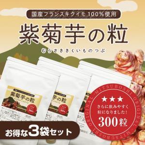 紫菊芋の粒300粒×3袋セット 【数量限定販売】 国産フランスキクイモ(アルティショ)サプリメント/粒剤 【送料無料】|honpo3boshi