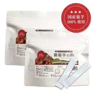 紫菊芋の粉 顆粒分包タイプ 15包入×2袋セット 100%国産フランスキクイモ使用 きくいも アルティショ【送料無料】|honpo3boshi