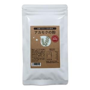 国産アカモクの粉 50g【送料無料】あかもく パウダー 粉末 100%|honpo3boshi