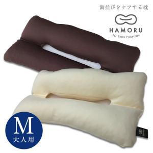 歯並びをケアする枕 HAMORU Mサイズ(子供用) 丸洗いOK honpo3boshi