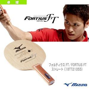 [ミズノ 卓球ラケット]フォルティウス FT/FORTIUS FT/ストレート(18TT21055)|honpo