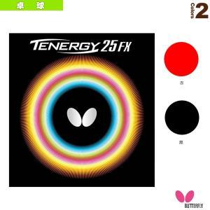 [バタフライ 卓球ラバー]テナジー・25・FX(05910)|honpo