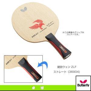 [バタフライ 卓球ラケット]劉詩ウェン ZLF/ストレート(36904) honpo