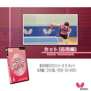 バタフライ オールスポーツ書籍・DVD  基本技術DVDシリーズ 6 カット/応用編/DVD版/35分(81480)