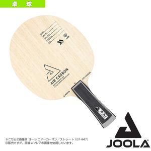 [ヨーラ 卓球ラケット]JOOLA AIR CARBON/ヨーラ エアーカーボン/ストレート(61447) honpo