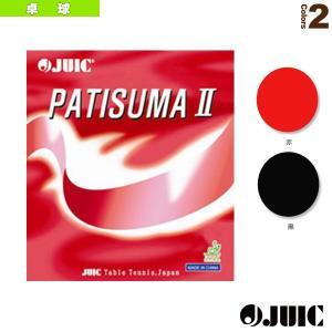 ジュウイック 卓球ラバー パチスマ 2/PATISUMA 2(1061)