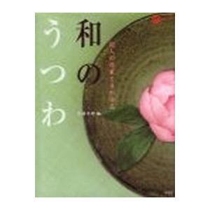和のうつわ 52人の作家とその作品(単行本・初版)コロナ・ブックス A5変