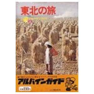 東北の旅(ブルー・ガイドブックス・昭和52年版)B6