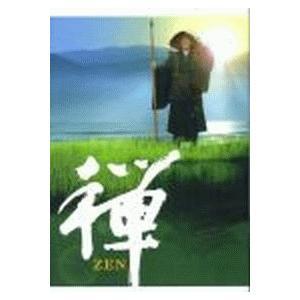 禅 ZEN〈監督:高橋伴明〉映画パンフレット A4