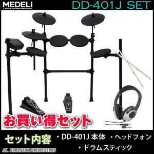 《期間限定!ポイントアップ!》MEDELI DD-401J DIY KIT《電子ドラム》《スティック+ヘッドフォンセット》 honten