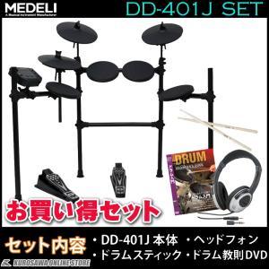 《期間限定!ポイントアップ!》MEDELI DD-401J DIY KIT《電子ドラム》《スティック+ヘッドフォン+教則DVDセット》 honten