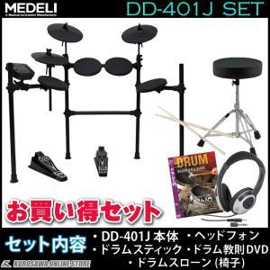 《期間限定!ポイントアップ!》MEDELI DD-401J DIY KIT《電子ドラム》《スティック+ヘッドフォン+教則DVD+ドラムイスセット》 honten