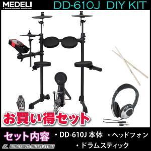 《期間限定!ポイントアップ!》MEDELI DD610J-DIY KIT《電子ドラム》《スティック+ヘッドフォンセット》 honten
