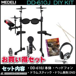《期間限定!ポイントアップ!》MEDELI DD610J-DIY KIT《電子ドラム》《スティック+ヘッドフォン+教則DVDセット》 honten