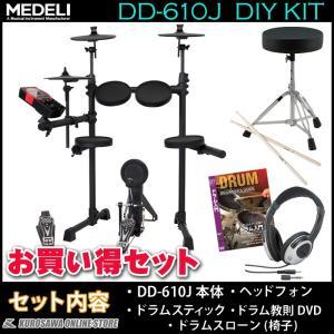 《期間限定!ポイントアップ!》MEDELI DD610J-DIY KIT《電子ドラム》《スティック+ヘッドフォン+教則DVD+ドラムイスセット》 honten