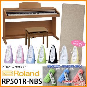 Roland/ローランド RP501R-NBS ナチュラル・ビーチ調《クロサワオンラインストア限定セット》 《電子ピアノ・デジタルピアノ》《送料無料》|honten