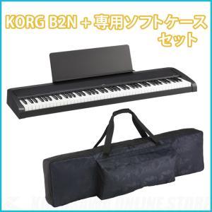 KORG B2N《専用ソフトケースセット》《デジタルピアノ》《送料無料》(ご予約受付中)《ONLINE STORE》|honten