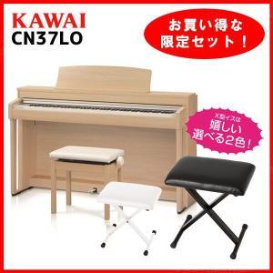 Kawai CN37LO(プレミアムライトオーク)(お得な、お子様と一緒にピアノが弾けるセット!)(高低自在椅子&ヘッドフォン付属)(配送設置料無料)|honten